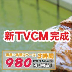 新TVCM
